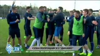Трогательное прощание Данило Силвы с Динамо