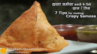 7 Tips and Tricks for making a perfect Samosa | खस्ता समोसा  के लिये खास 7 टिप्स