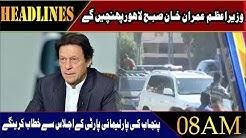 News Headlines | 08:00 AM | 30 November 2019 | Lahore Rang