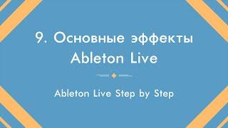 Основные эффекты Ableton Live
