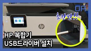 HP복합기 USB드라이버 연결방법(HP OJ9010 무…