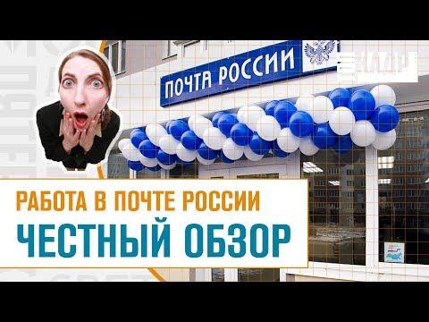Работа в почте России ЧЕСТНЫЙ ОБЗОР | Топ Кадр