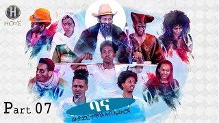 Part 07 // ባና // ውድድር  ብሉጽ  ተዋሳኣይ/ት ኣብ ኤውሮጳ  ቀዳማይ መድረኽ Bana Eritrean acting competition 2019