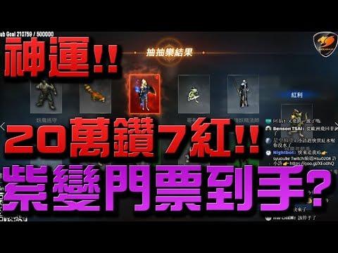 【小許Live】『天堂M』神運20萬鑽7紅!紫變門票到手?【美神】