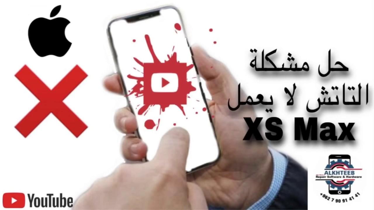 حل مشكلة التاتش او اللمس في الايفون Fix Touch Iphone Xs Max Youtube