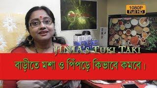 JINIA's Tuki Taki # 16 | বাড়ীতে মশা ও পিঁপড়ে কিভাবে কমবে? | 2 min. Solution