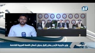 مراسل الإخبارية: اجتماع وزراء الخارجية العرب على هامش قمة عمّان أكد على ضرورة العمل العربي المشترك
