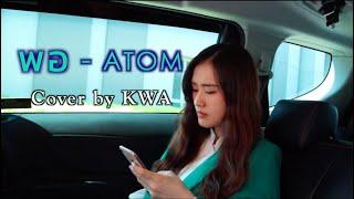 พอ - Atom ชนกันต์ | Cover By KWA