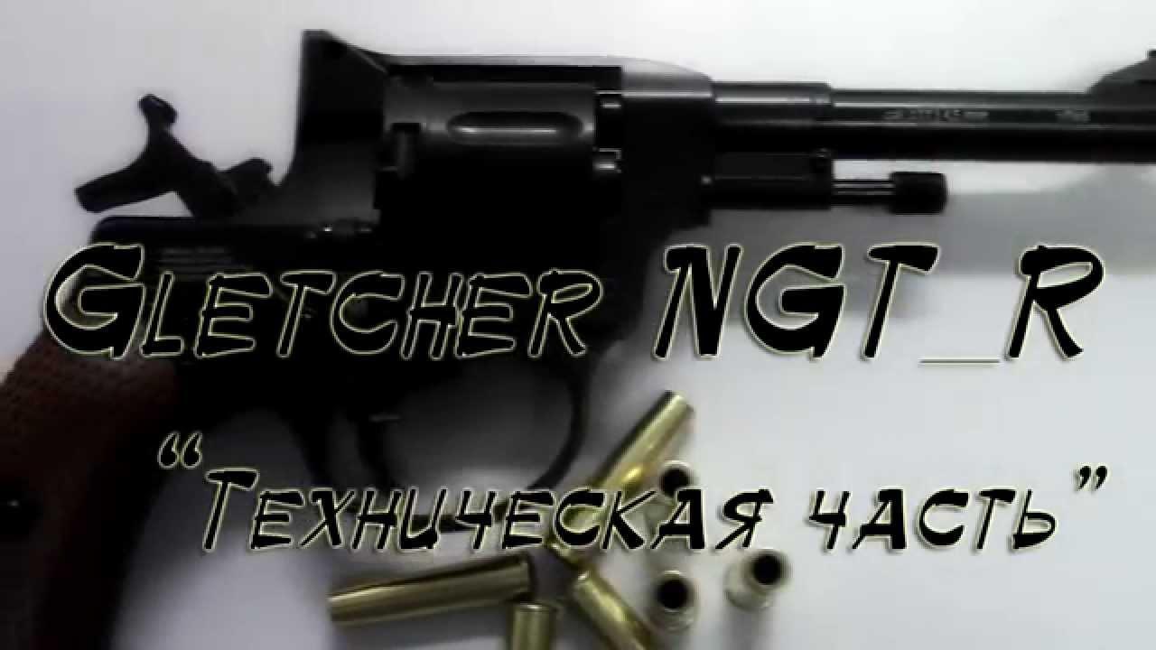 Пневматический револьвер Gletcher NGT R Black (Наган) - YouTube