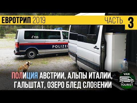 Утро с австрийской полицией, Альпы Италии, Блед Словении - Vanlife Европа в самодельном автодоме #3