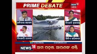 Prime Debate   ସି-ପ୍ଲେନ୍ Politics   14 Aug 2018   News18 Odia