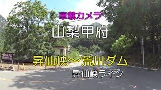 【バイク車載カメラ】昇仙峡~荒川ダム 昇仙峡ライン
