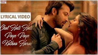 Hati Hati | Bhaijaan Elo Re | Lyrical Song | Shakib Khan | Payel | latest bengali song | Eskay Music