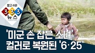 [333 뉴스] '미군 손 잡은 소녀' 컬러로 복원된 '6·25' | 뉴스A LIVE