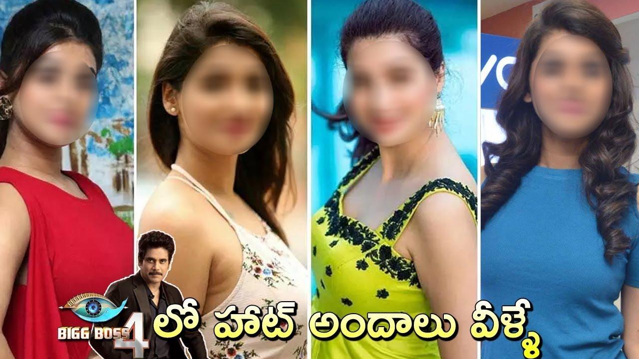 Bigg Boss 4 Telugu Contestants List I 4 Hot Actress In Bigg Boss 4   బిగ్ బాస్ లో గ్లామర్ గర్ల్స్