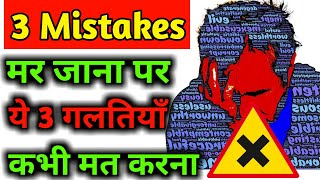 [WARNING!!] 3 MISTAKES NOT TO DO EVER IN LIFE | BEST MOTIVATIONAL VIDEO FOR SUCCESS IN HINDI 2019