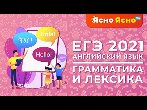 ЕГЭ по английскому языку 2021 | Грамматика и лексика | Grammar and Vocabulary | Ясно Ясно ЕГЭ