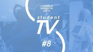 STV. Выпуск №8