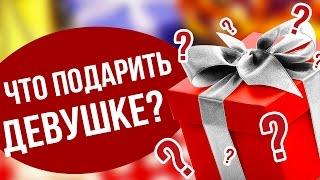 видео Что подарить девушке на 14 февраля