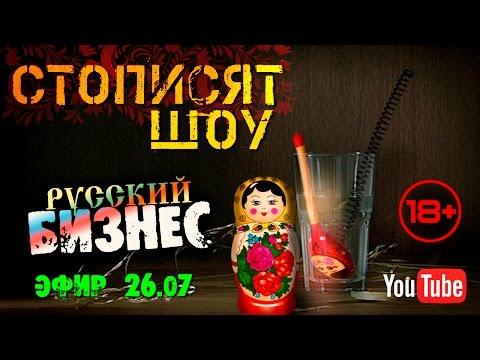 Видео: СТОПИСЯТ ШОУ Русский бизнес Эфир от 26 июля 2015