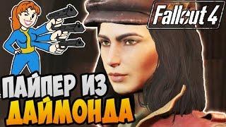 Fallout 4 Прохождение  ПАЙПЕР ИЗ ДАЙМОНДА 07