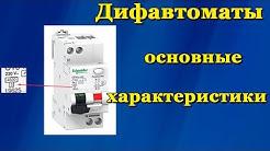 Дифавтоматы основные технические характеристики