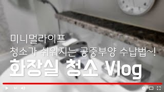 [Vlog]화장실청소ㅣ애정세제2가지ㅣ화장실 청소팁 ㅣ청…