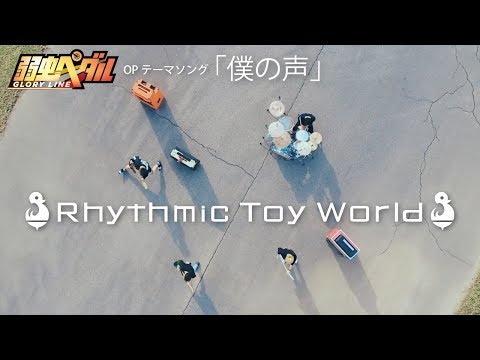 Rhythmic Toy World「僕の声」 MV