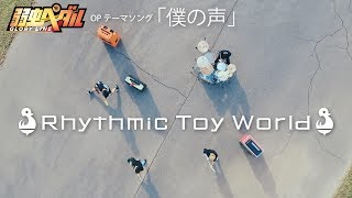 Video Rhythmic Toy World「僕の声」 MV download MP3, 3GP, MP4, WEBM, AVI, FLV September 2018