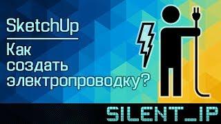 SketchUp: Как создать электропроводку?