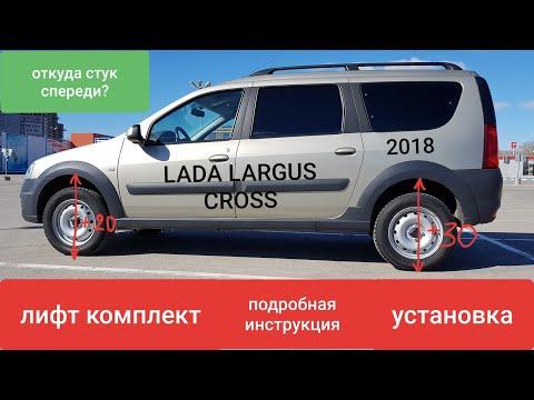 ⚠️LADA LARGUS CROSS 7 МЕСТ 2018 ☝️⚠️ЛИФТ ПОДВЕСКИ! РЕНО ЛОГАН, САНДЕРО, ДАСТЕР!👍