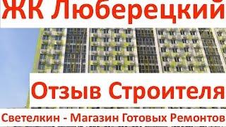 видео ЖК Люберецкий
