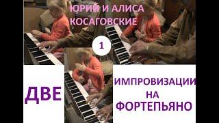 ДВЕ импровизации на Ф-НО - 1 * Muzeum Rondizm TV * ТВ Музей Рондизма
