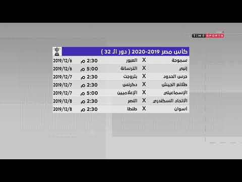 كل ما يخص كأس مصر 2019 2020 دور الـ 32 و دور الـ 16 Super Time Youtube