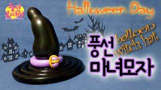 [풍선아트]마녀모자/할로윈데이/balloon witch…