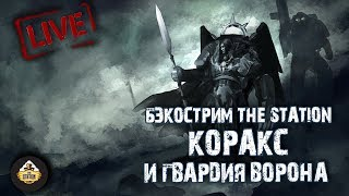 Бэкострим  The Station - Коракс и Гвардия Ворона