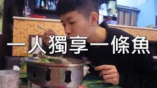 [chu吃] 自己吃一整條魚就是爽 , 一個人吃飯不怕怕 , 泰廚世家 泰式料理推薦
