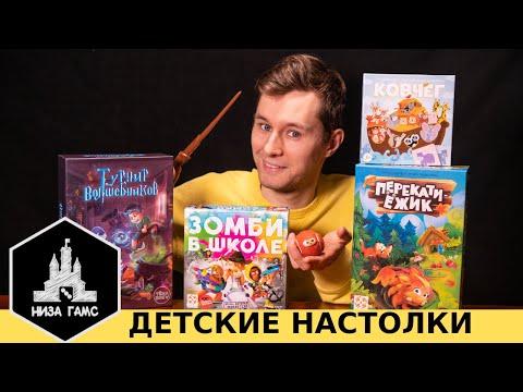 ЛУЧШИЕ ДЕТСКИЕ настольные игры 2020!