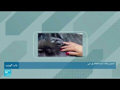 تحميل بيانات تحت الأظافر في دبي • 24 فرانس / FRANCE 24  - نشر قبل 3 ساعة