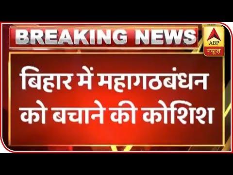 Seat-sharing In Bihar: Congress, RJD May Resume Talks   ABP News