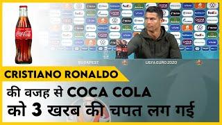 Cristiano Ronaldo की वजह से Coca Cola को 3 खरब की चपत लग गई / Cristiano Ronaldo /