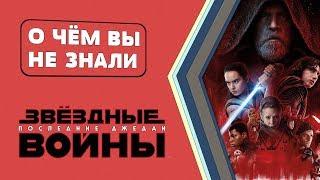 Звёздные войны: Последние джедаи - 13 фактов [О чём Вы не знали]