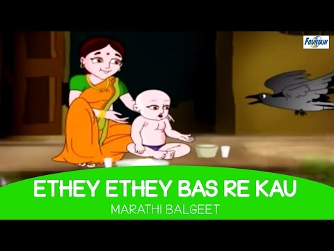 Ethe Ethe Bas Re Kau - Marathi Balgeet Video Song | Marathi Kids Songs