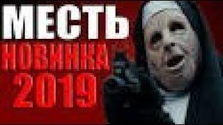 МЕСТЬ 2019 Русские детективы 2019 Новинки Фильмы Сериалы 2019 в HD