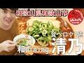 清乃 ラーメン 食べログ1位 和歌山ラーメン ドロっとあっさり 極うま 【和歌山市】 …