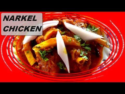 Narkel Chicken Recipe Spicy Coconut Milk Chicken Curry How To