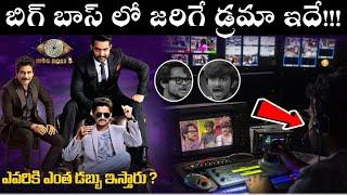 Bigg Boss Seasons Real or Fake Telugu #biggboss #highvlogger