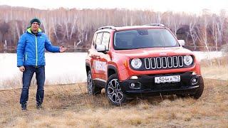 Тест-драйв Jeep Renegade (2016). Как вам игрушка?