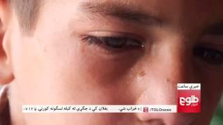 LEMAR News 04 August 2017 / د لمر خبرونه ۱۳۹۶ د زمری ۱۳