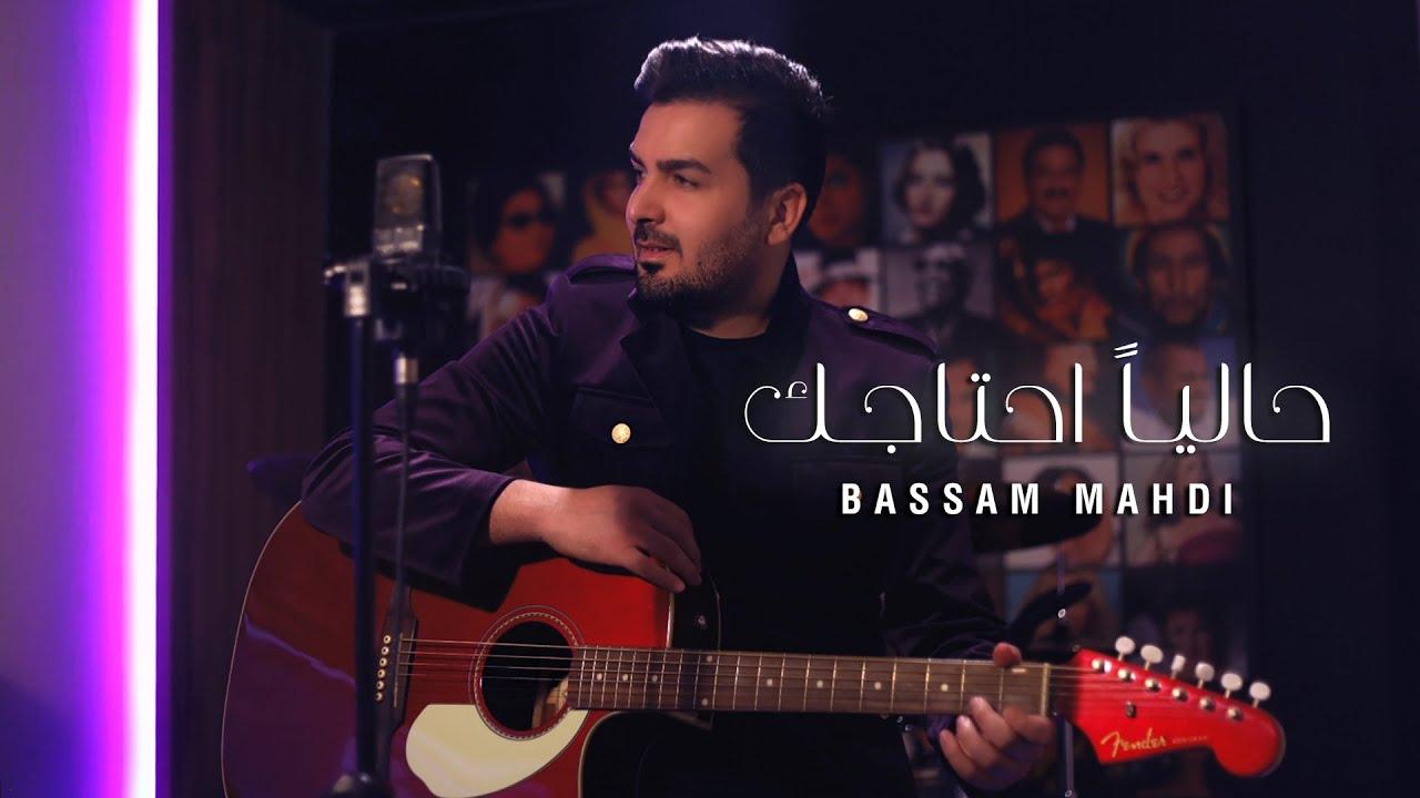 Download Bassam Mahdi - Wein & 7alian A7tajak (Cover)   2020   بسام مهدي - حالياً احتاجك & وين